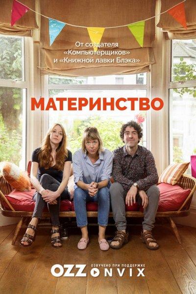 МАТЕРИНСТВО / MOTHERLAND / ПОЛНЫЙ 2 СЕЗОН + РОЖДЕСТВО 2020