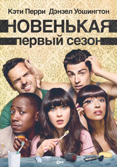 Новенькая / New Girl / Полный первый сезон