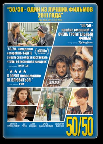 50/50 / Жизнь Прекрасна / У Меня Рак / 50/50