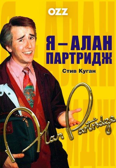 Я - АЛАН ПАРТРИДЖ / Я  I`AM ALAN PARTRIDGE | 2 СЕЗОН
