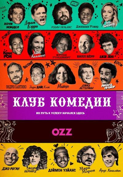 Клуб комедии / The Comedy Store / 1 сезон / 1-4 части