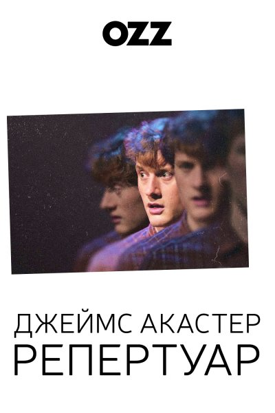 Джеймс Акастер: Репертуар / James Acaster: Repertoire | Части 1-4