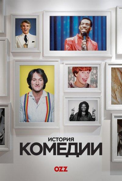 ИСТОРИЯ КОМЕДИИ / THE HISTORY OF COMEDY | 1 СЕЗОН | ЭПИЗОДЫ 1-8