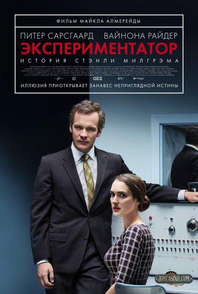 Экспериментатор / Experimenter (2015)