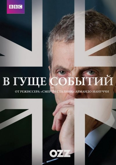 В Гуще Событий / The Thick Of It / 3 сезон 1-6 серии