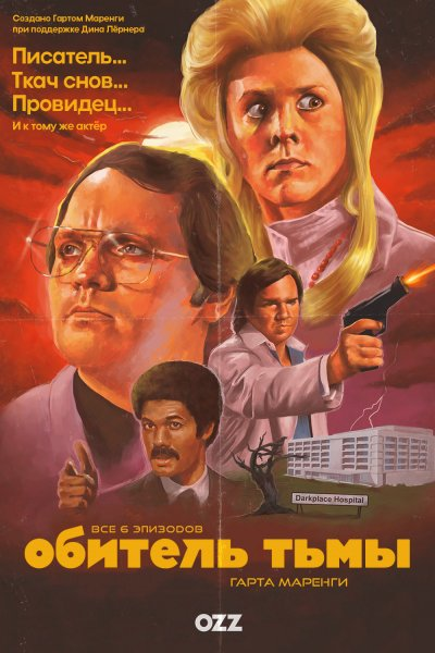 Обитель тьмы Гарта Маренги / Garth Marenghi's Darkplace | Полный 1 сезон