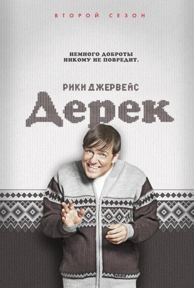 Дерек / Derek / Полный 2 сезон + Рождественский выпуск