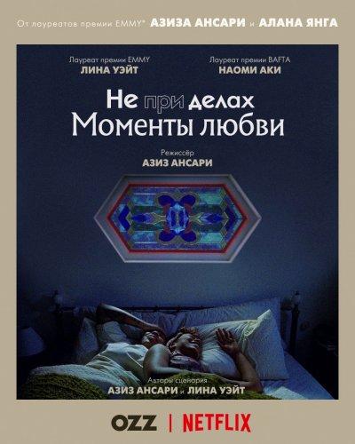 Не при делах /  Master of None / 3 сезон