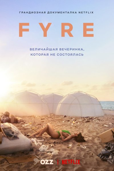 FYRE: Величайшая вечеринка, которая не состоялась / FYRE:The Greatest Party That Never Happened