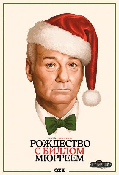 Рождество с Биллом Мюрреем / Очень Мюрреевское Рождество / A Very Murray Christmas