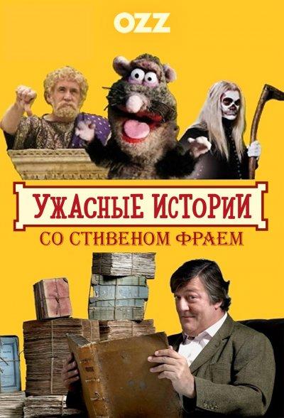 Ужасные истории со Стивеном Фраем /  Horrible Histories with Stephen Fry | Полный 1 сезон