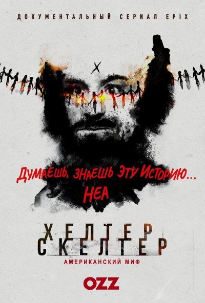 ХЕЛТЕР СКЕЛТЕР / HELTER SKELTER | ПОЛНЫЙ 1 СЕЗОН