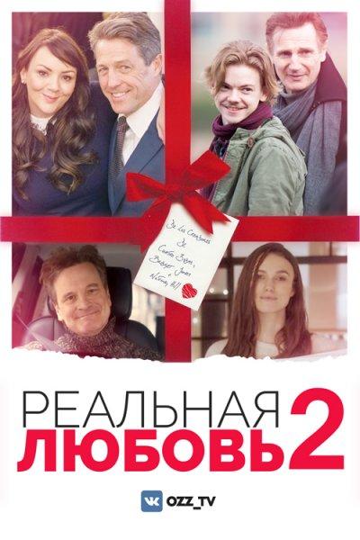 Реальная любовь - 2 / Red Nose Day Actually
