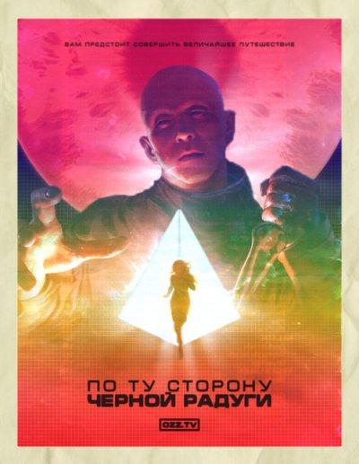 Beyond the Black Rainbow / По Ту Сторону Черной Радуги