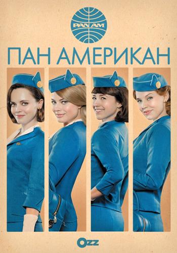 Пан Американ / Полный сезон / Pan Am /