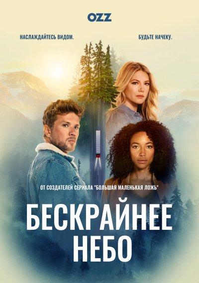 Бескрайнее Небо / Big Sky / 1 сезон 1 серия