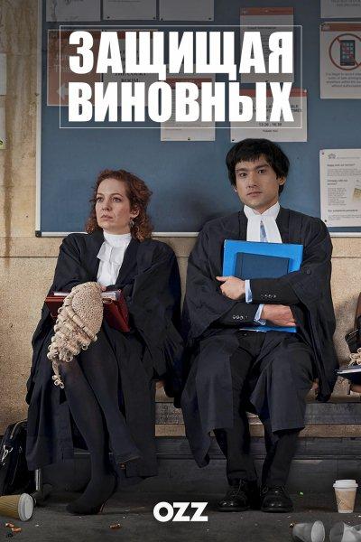 Защищая Виновных / Defending The Guilty / Полный 1 сезон