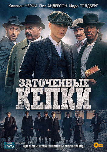 Заточенные кепки / Peaky Blinders / Полный 1 сезон