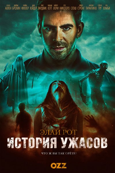 История Ужасов Элая Рота / Eli Roth`s History of Horror / 2 сезон / Части 1-3