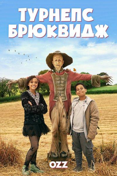 ТУРНЕПС БРЮКВИДЖ / WORZEL GUMMIDGE / 1 СЕЗОН