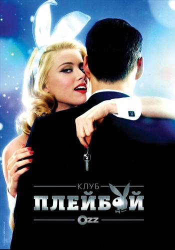 Клуб Плейбой / 2 серия / The Playboy Club