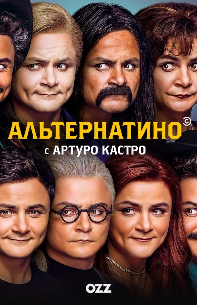 Альтернатино с Артуро Кастро / Alternatino with Arturo Castro - 1 сезон / 1-3 эпизоды
