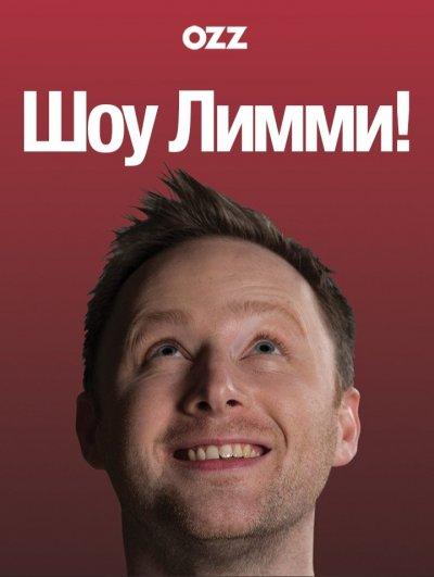 ШОУ ЛИММИ / LIMMY`S SHOW / 2 СЕЗОН