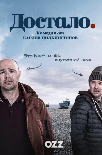 ДОСТАЛО / SICK OF IT / ПОЛНЫЙ 2 СЕЗОН