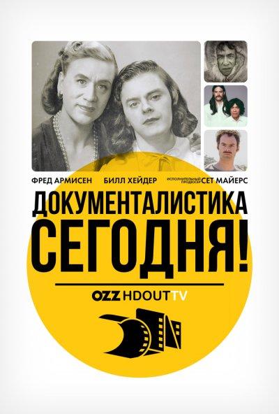 Документалистика сегодня! / Documentary Now! / 1 сезон / 1-7 серии