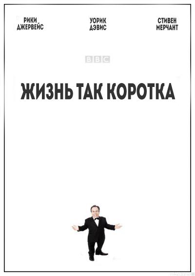 Жизнь Так Коротка / Lifes Too Short / 1 сезон + Допматериалы