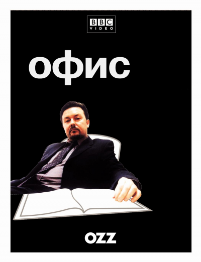 ОФИС / THE OFFICE / ПОЛНЫЙ 1 СЕЗОН