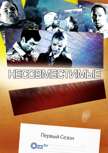 Несовместимые / 1 сезон 1-2 серии / Vexed