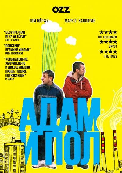 АДАМ И ПОЛ / ADAM AND PAUL