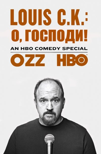Louis C.K.: О, Господи! / Louis C.K.: Oh My God