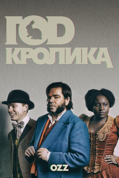 ГОД КРОЛИКА / THE YEAR OF THE RABBIT / ПОЛНЫЙ 1 СЕЗОН