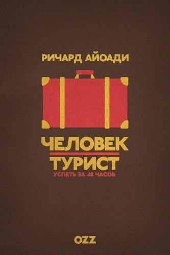 Человек-турист / Travel Man: 48 Hours in / Полный 8 сезон