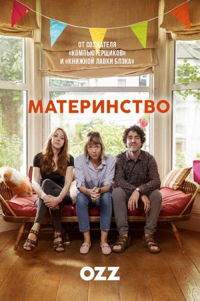 МАТЕРИНСТВО / MOTHERLAND / 3 СЕЗОН